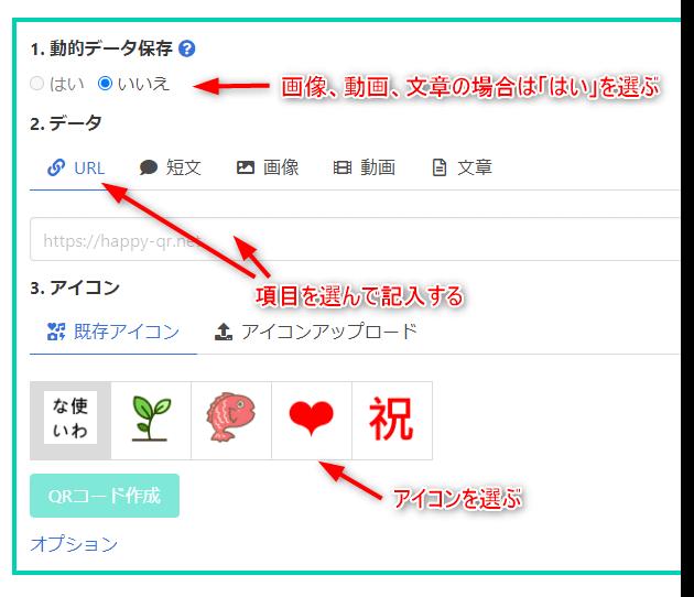 作成 アール コード 動画 キュー